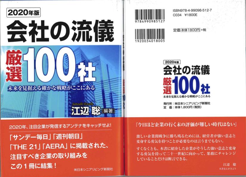 会社の流儀100社 表紙