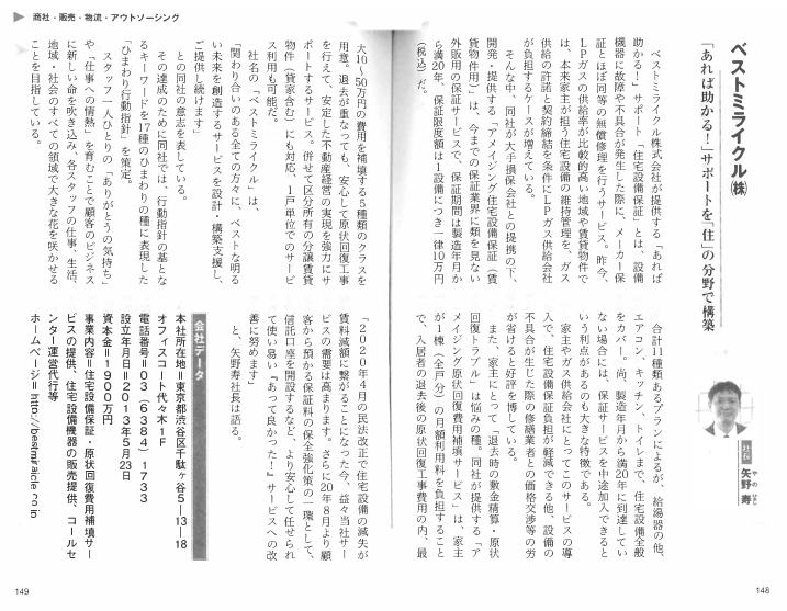 仕事の流儀100社 矢野寿